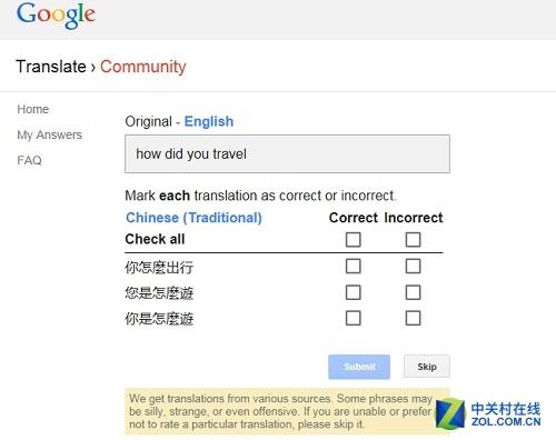 Google网页翻译纠错行动新增粤语支持