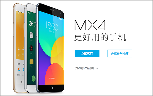 魅族 MX4 评测