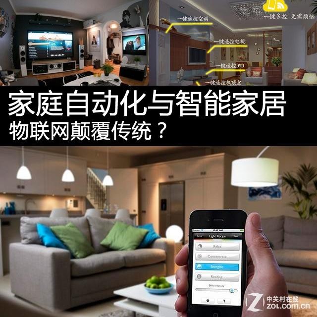 物联网颠覆传统?家庭自动化与智能家居