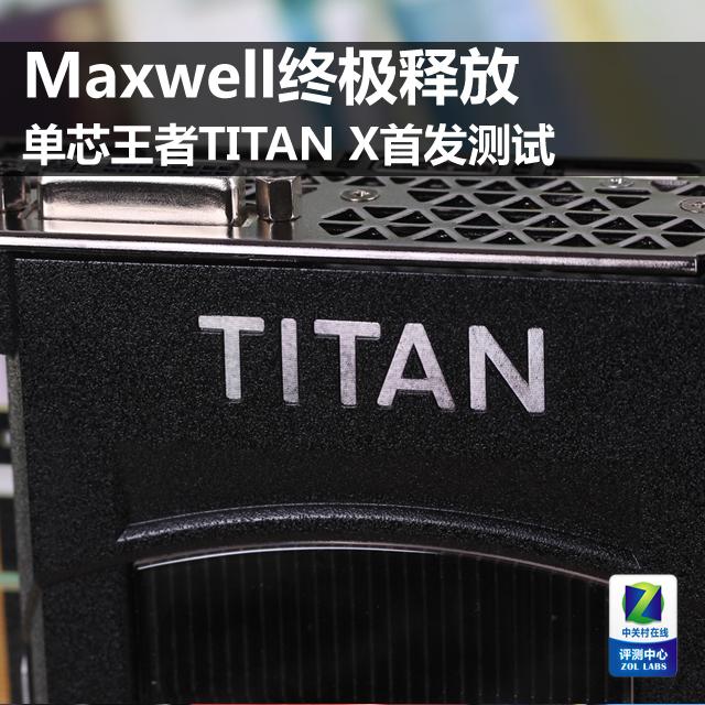 Maxwell终极释放 单芯王者Titan X首测