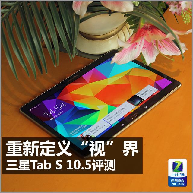 三星 Tab S 10.4