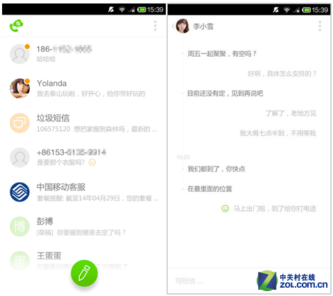 """重构""""收件箱""""搜狗号码通新版极简上线"""