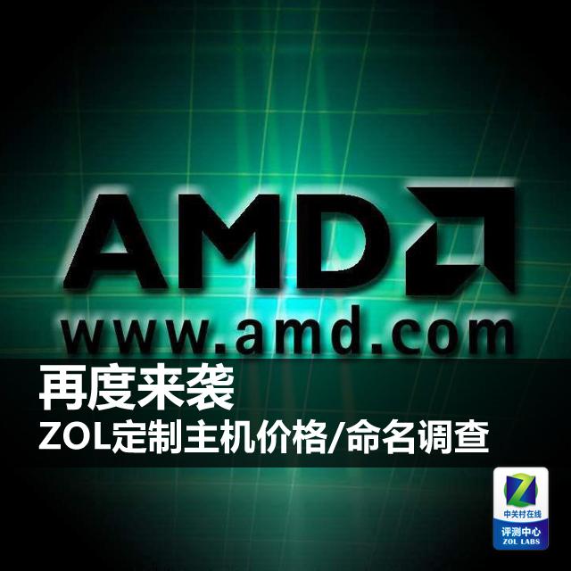 再度来袭 ZOL定制主机价格和命名调查