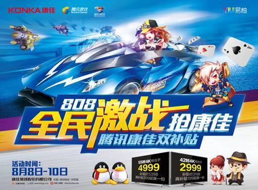 康佳易TV联合腾讯游戏 8月8日激战电视游戏