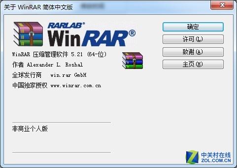 无需下载破解版 Winrar官方中文免费了