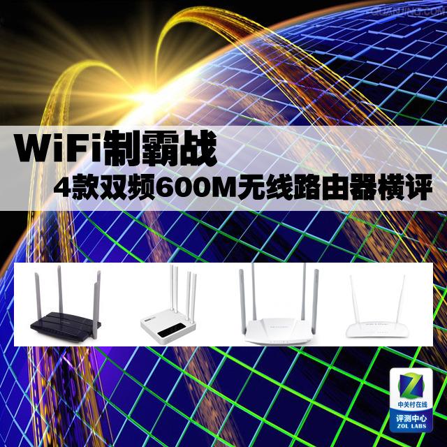 WiFi制霸战 4款双频600M无线路由器横评