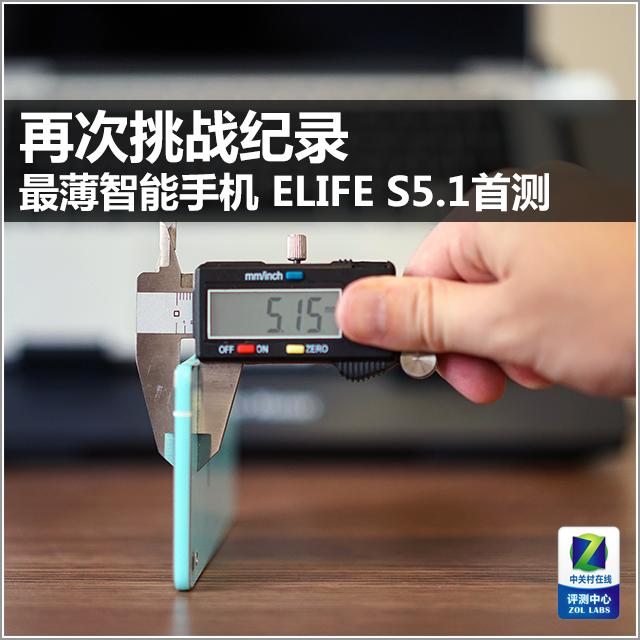 再次挑战记录 最薄手机ELIFE S5.1首测