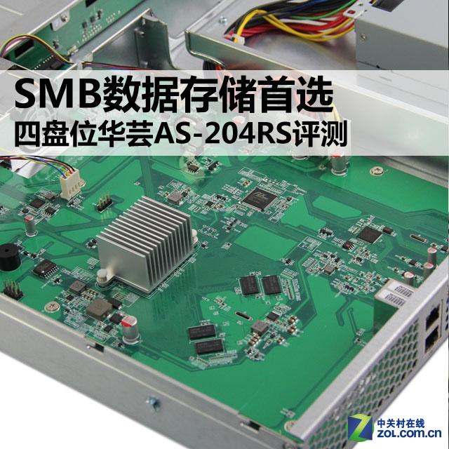SMB数据存储首选 四盘位华芸AS-204RS评测