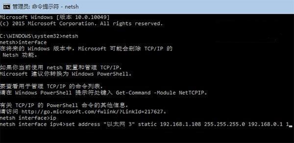 如何在Windows 10中配置静态IP地址