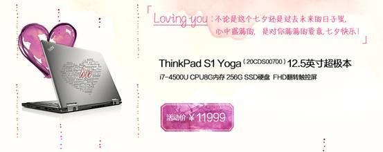 ThinkPad七夕真爱定制,让浪漫独一无二