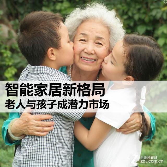 智能家居新格局 老人与孩子成潜力市场