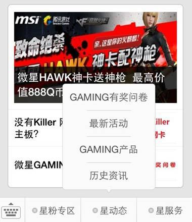 how to use msi gaming app