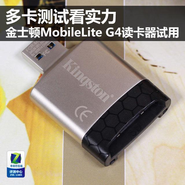 金士顿MobileLite G4