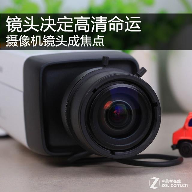 镜头决定高清命运 摄像机镜头成焦点
