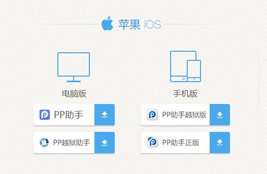 """又到了""""越狱""""的季节 iOS8或随iPhone6登场"""