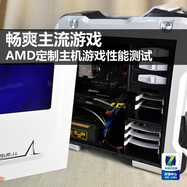 畅爽主流游戏 AMD定制主机游戏性能测试