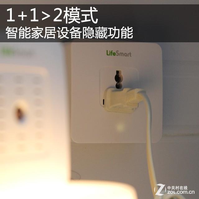 1+1>2模式 开启智能家居设备隐藏功能