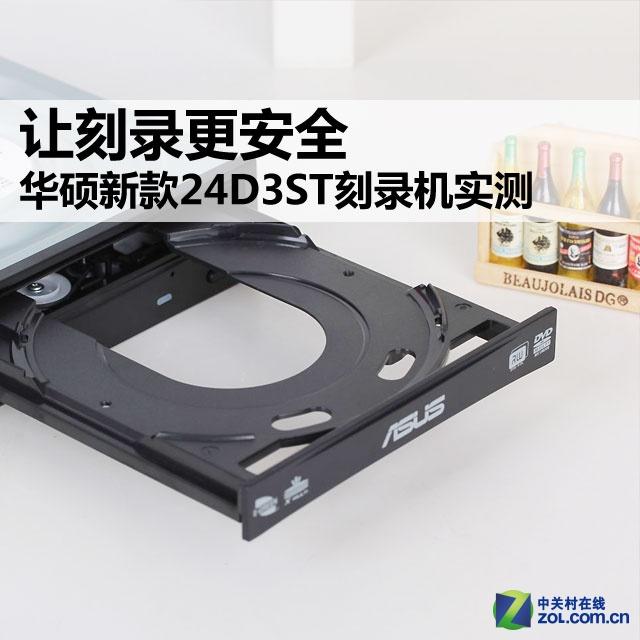 让刻录更安全 华硕新24D3ST刻录机实测