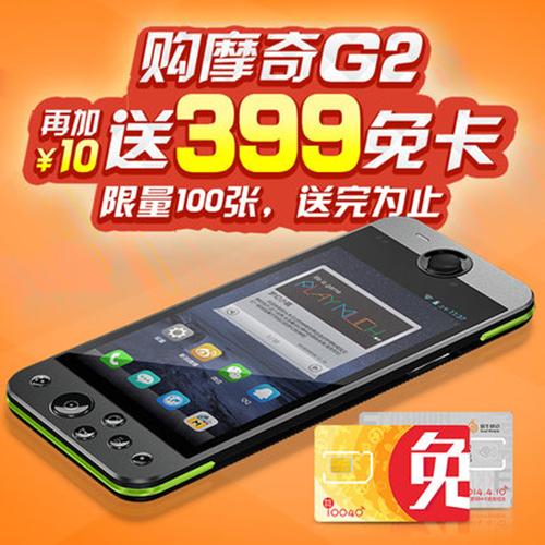 """摩奇蜗牛联手出击ChinaJoy主打""""游戏手机牌"""""""