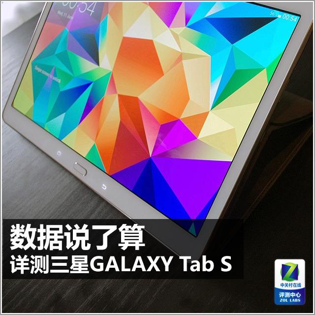 数据说了算 详测三星GALAXY Tab S屏幕