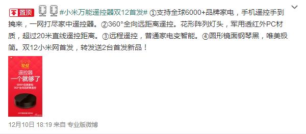 价格尚未公布 小米万能遥控器双12首发