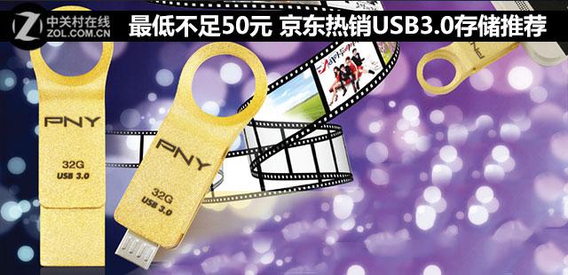最低不足50元 京东热销USB3.0存储推荐
