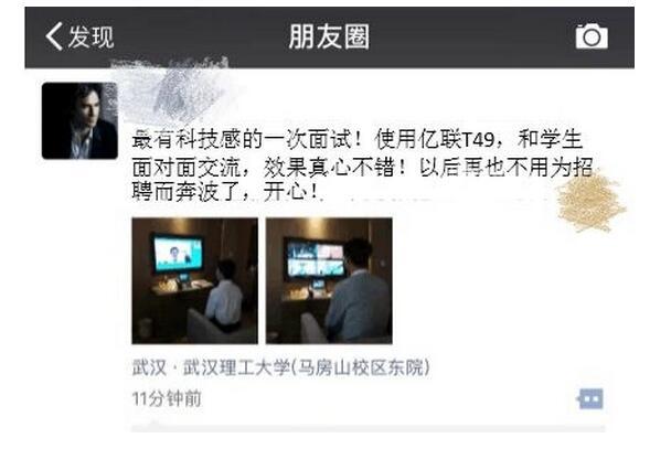 亿联:与百万年薪只差视频会议的距离