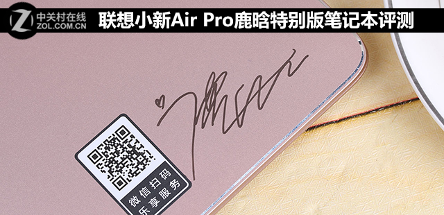 联想小新Air Pro鹿晗定制版笔记本评测