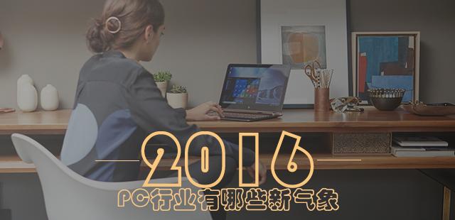 从新品到细分市场 PC行业有哪些新气象?