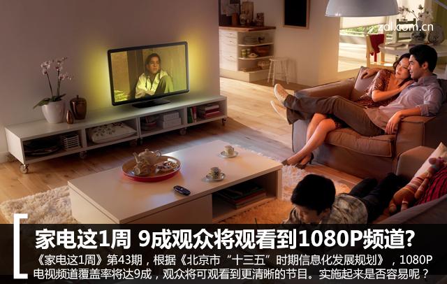 家电这1周 9成观众将观看到1080P频道?