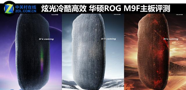 炫光冷酷高效 华硕ROG M9F主板评测