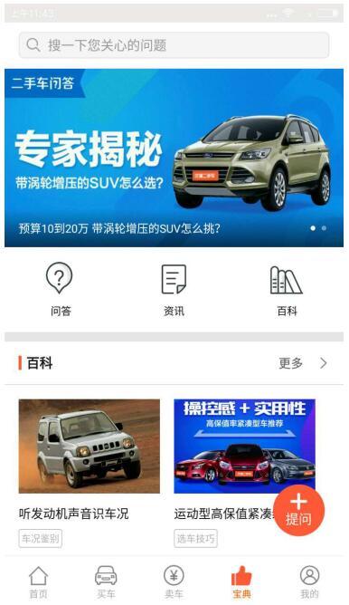 优信二手车APP更新 开启二手车知识共享