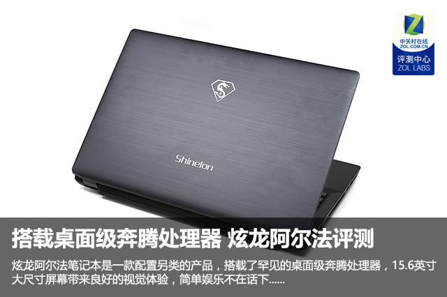 搭载桌面级奔腾处理器 炫龙阿尔法评测