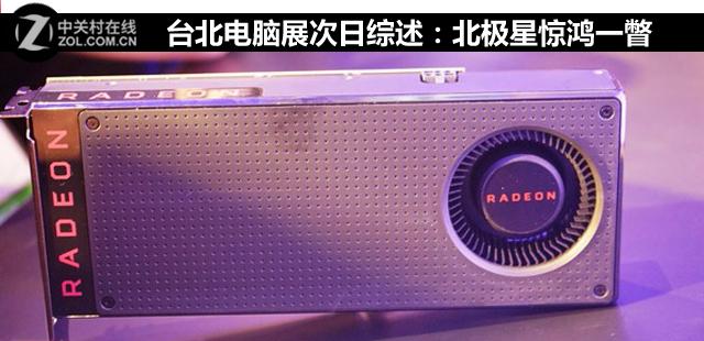台北电脑展次日综述:北极星惊鸿一瞥