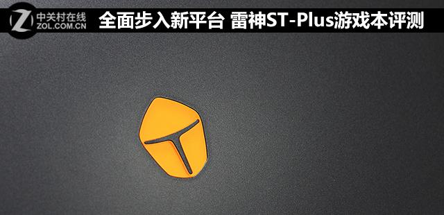 全面步入新平台 雷神ST-Plus游戏本评测