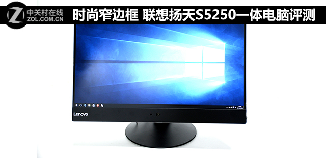 时尚窄边框 联想扬天S5250一体电脑评测