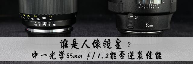 十倍差价!国产顶级镜头能否逆袭原厂