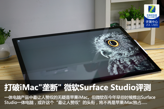微软Surface Studio评测