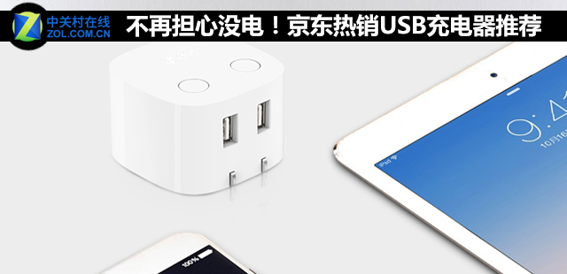 不再担心没电!京东热销USB充电器推荐