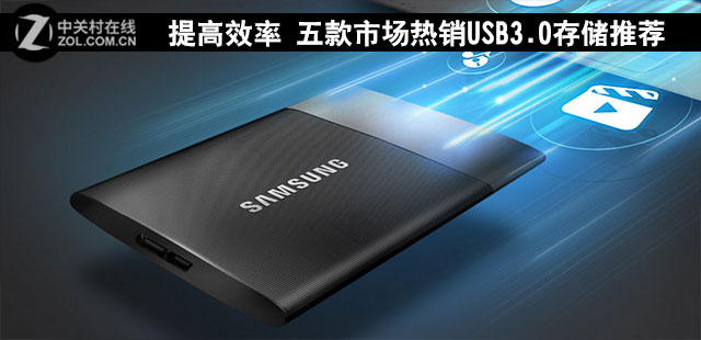 提高效率 五款市场热销USB3.0存储推荐