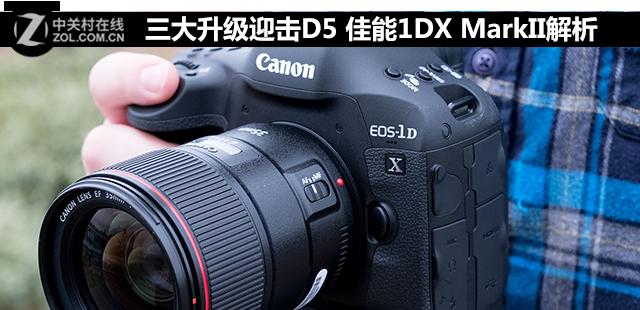 三大升级迎击D5 佳能1DX MarkII快速解析