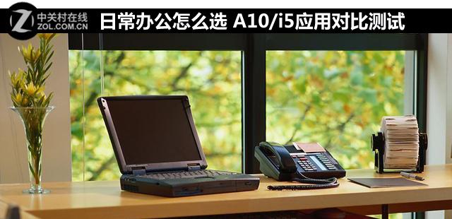 日常办公怎么选 A10/i5应用对比测试