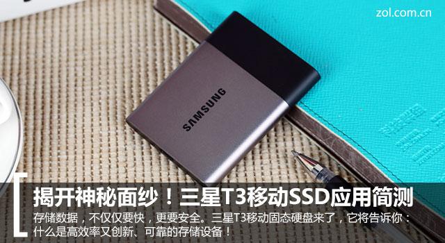 揭开神秘面纱 三星T3移动SSD应用简测