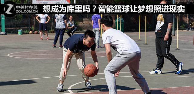 想成为库里吗?智能篮球让梦想照进现实