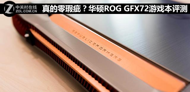 真的零瑕疵?华硕ROG GFX72游戏本评测
