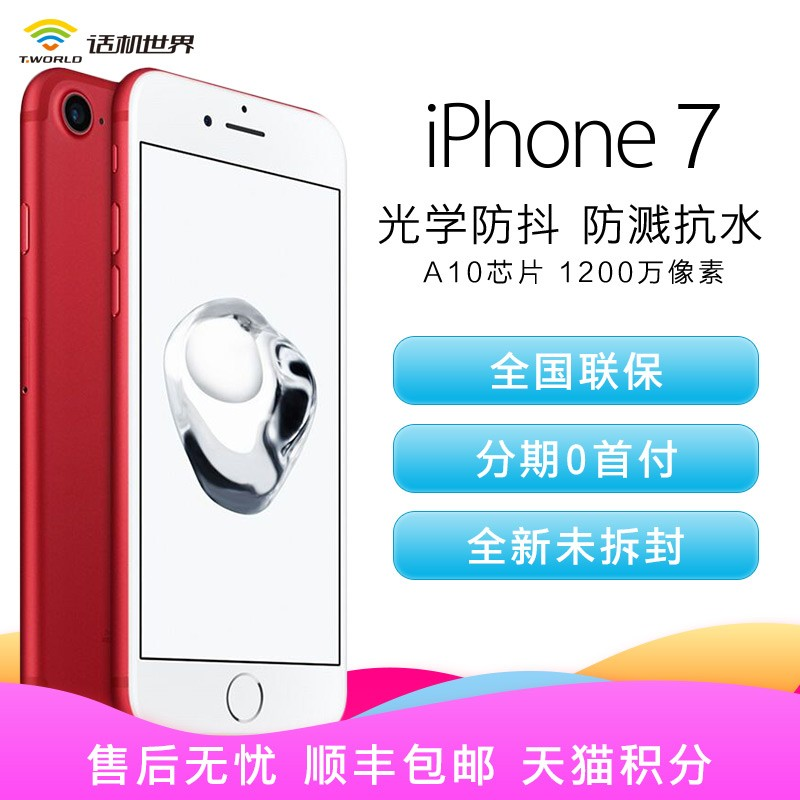 原封苹果7/送壳膜/Apple/苹果 iPhone 7 国行全网通4G手机