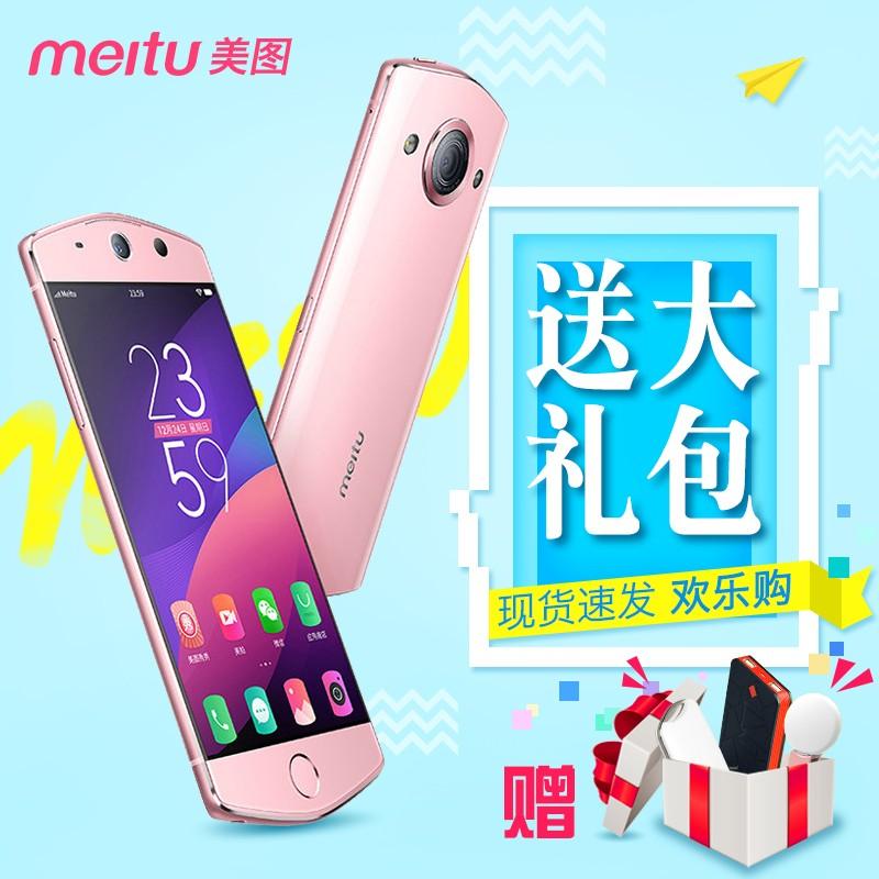 Meitu/美图 M6S 美图M6s美颜手机4G自拍神器分期-美图M6续航出色