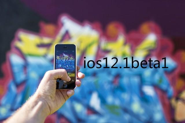 iOS 12.1beta1发布!想尝鲜的可以看过来