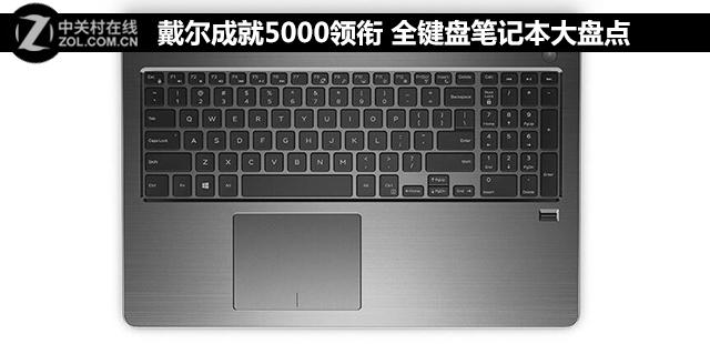 戴尔成就5000领衔 全键盘笔记本大盘点