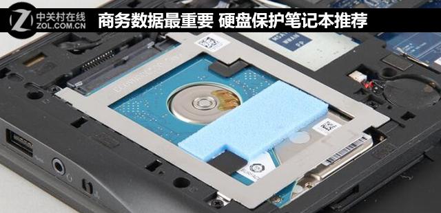 商务数据最重要 硬盘保护笔记本推荐